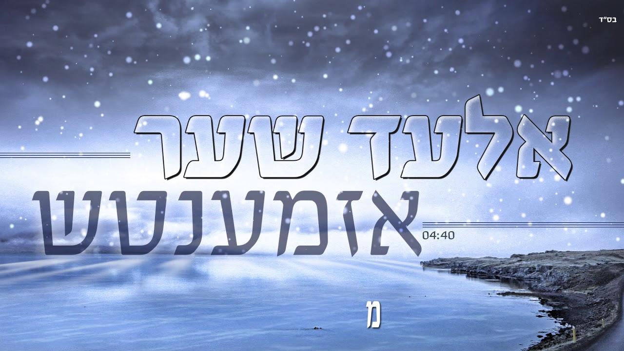 אלעד שער אזמענטש | Elad Shaer Azamentch