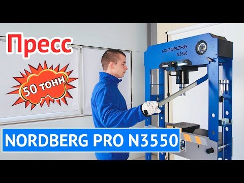 Пресс 50 тонн NORDBERG PRO N3550