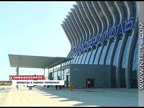 23.04.2018 Из Севастополя начали курсировать автобусы к новому терминалу Симферопольского аэропорта