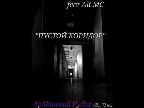 АрМянский ПуЛьс Feat Ali MC - Пустой коридор