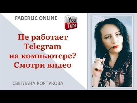 Как посмотреть видео в телеграмме на пк