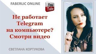 Не работает Telegram в компьютере? Смотри видео Светлана Кортукова
