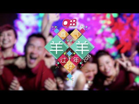 《喜气羊羊过好年》MV  (988官方完整版)
