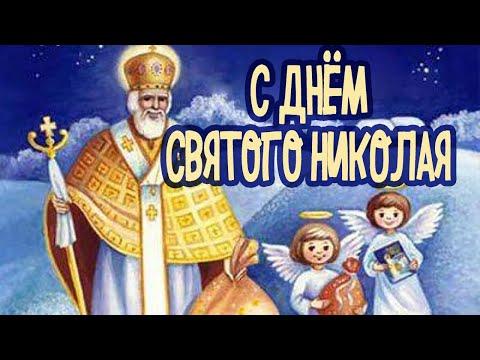 С Днём Святого Николая! Поздравление с Днём Святого Николая Чудотворца! 19 декабря