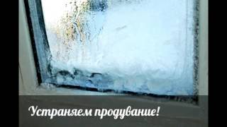 Ремонт пластиковых окон в Нижнем Новгороде