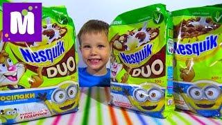 Несквик шарики с игрушкой сюрприз Миньоны Nesquik with a toy surprise Minions(, 2015-08-20T11:28:23.000Z)