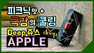 [리뷰/입호흡] 익숙한 사과맛+엄청난 쿨링! deep …