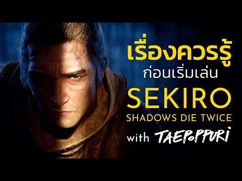 เรื่องควรรู้! ก่อนเริ่มเล่น SEKIRO SHADOWS DIE TWICE