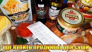 Покупки из магазина Морской Урожай/Где купить все для приготовления суши в Алматы