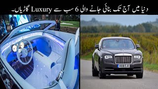 Dunia Ki 6 Subse Luxury Cars | Luxurious Cars | Haider Tv