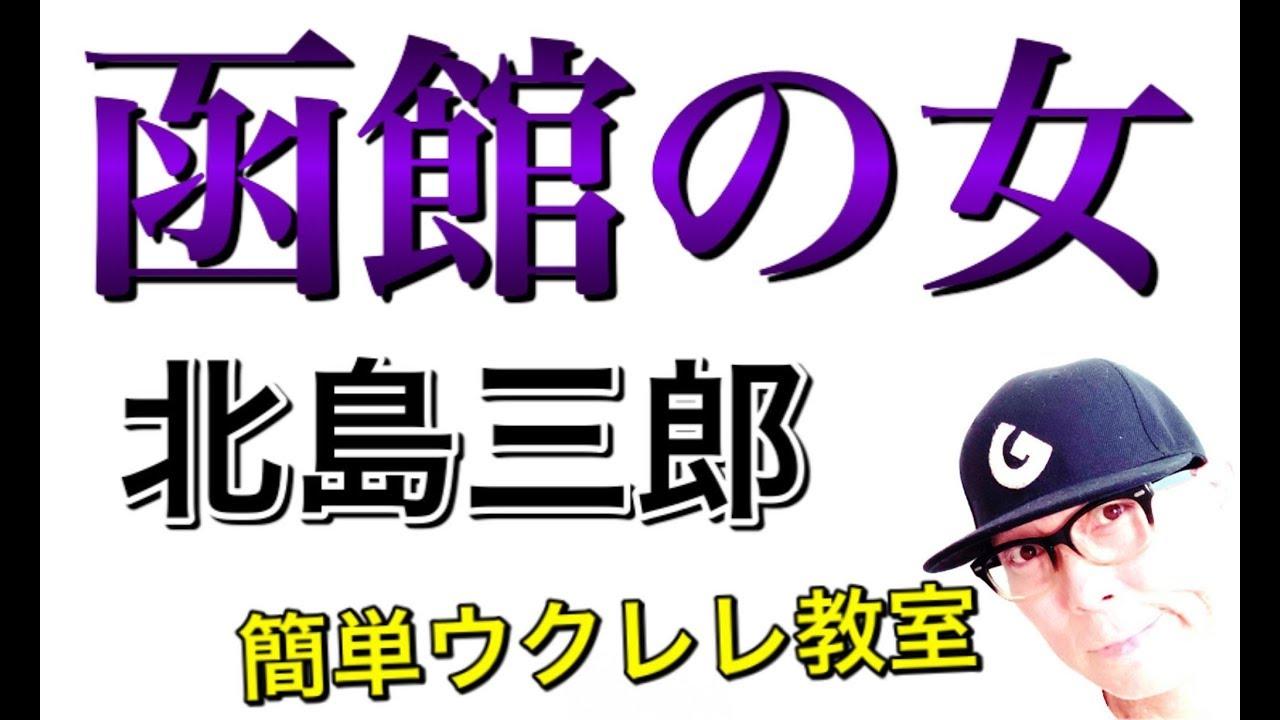 《演歌ウクレレ》函館の女 / 北島三郎【ウクレレ・入門コード3つ!レッスン付】GAZZLELE