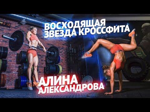 Кто такая Алина Александрова? Soyuz Team в лицах