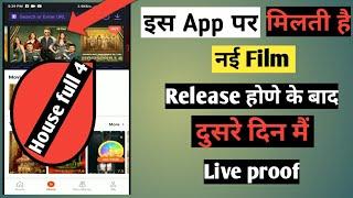 koi bhi new release hua movie online kaise dekhe , Most Active Viral Mobile Application ,