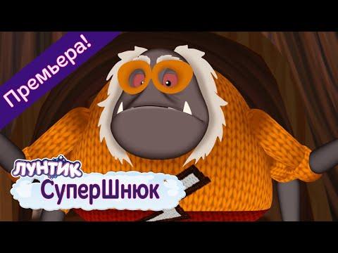 СуперШнюк 🔝 Лунтик 🔝 Новая серия | 494 | Премьера!