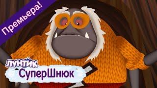 СуперШнюк 🔝 Лунтик 🔝 Новая серия. Премьера!