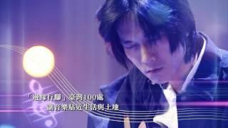 【音樂有愛】預告 - 20160514 - Baritone吉他演奏家 - 欽聖
