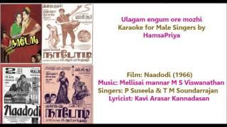 Ulagam Engum Ore Mozhi Karaoke for Male Singers by Hamsapriya