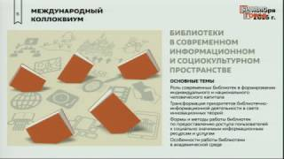 Международный коллоквиум «Библиотеки в современном информационном и социокультурном пространстве»