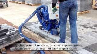 Дробеструйная машина Blastrac 1-8DPS30 (дробеструйная обработка гранита шероховатост), цена(Ценаhttp://blastrac.in.ua/g3472511-drobestrujnye-mashiny Сайт http://inpromtehnika.com.ua/catalog/display/16/drobestrujnye_mashiny.html Дробеструйная ..., 2013-11-25T17:01:59.000Z)