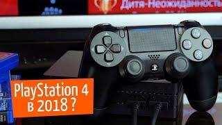 Sony Playstation 4 в 2018. Чи потрібно?