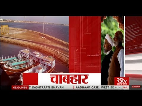 RSTV Vishesh - Oct 30, 2017