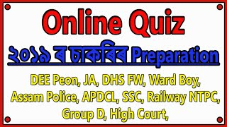 Online Quiz - 00 // Announcement for Study Lovers [ Education For Assam ]