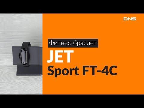 Распаковка фитнес-браслета JET Sport FT-4C / Unboxing JET Sport FT-4C