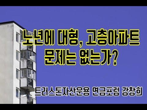 #11 강창희 대표의 행복100세 11편 (노년에 대형, 고층아파트 문제는 없는가?)