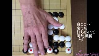 『囲碁』S43年6月号 前田詰碁④ MR囲碁2718