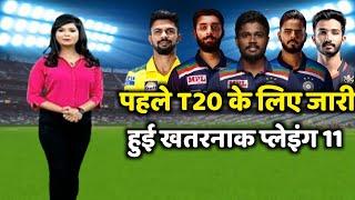 IND vs SL 1st T20 match playing 11   India vs Sri Lanka 1st t20 playing 11   India Vs Sri Lanka