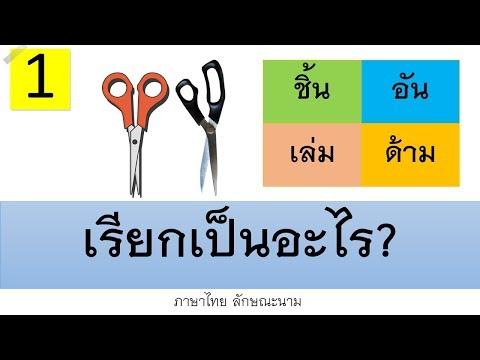 เรียกเป็นอะไร 10 ข้อ ลักษณะนามในวิชาภาษาไทย
