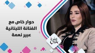 حوار خاص مع الفنانة اللبنانية عبير نعمة