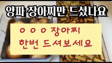 [그것이 먹고싶다] 장아찌 만들기 /토마토 장아찌 /샐러리 장아찌