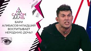 ДНК вопреки: Бари Алибасов уличил невестку в измене. На самом деле. Выпуск от 06.09.2020