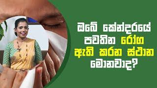 ඔබේ කේන්දරයේ පවතින රෝග ඇති කරන ස්ථාන මොනවාද?   Piyum Vila   21 - 05 - 2021   SiyathaTV Thumbnail