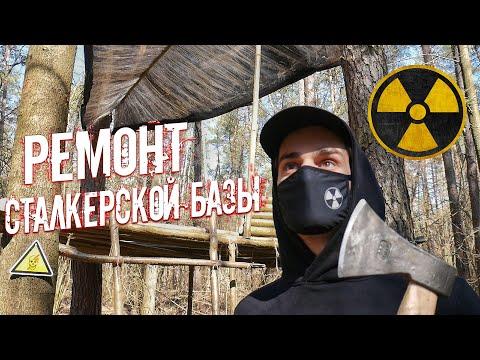 Живу один в Чернобыле. Ремонт сталкерской базы. Сделал ловушку на кабана