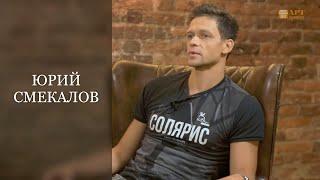 ЮРИЙ СМЕКАЛОВ.  Cолист балета Мариинского театра, хореограф-постановщик #АртАкцент