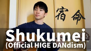 Cover images Shukumei (Official HIGE DANdism) Cover【Japanese Pop Music】