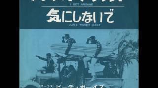 ザ・ビーチ・ボーイズ The Beach Boys/⑨ドント・ウォリー・ベイビーDon...