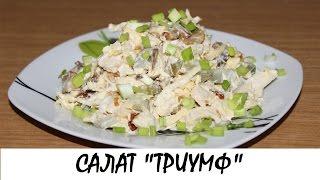 """Салат """"Новогодний триумф"""". Кулинария. Рецепты. Понятно о вкусном."""