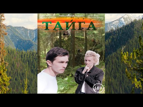 ТАЙГА (2020) | Фильм в HD / Приключения / Комедия / Драма / Мелодрама / - Ruslar.Biz