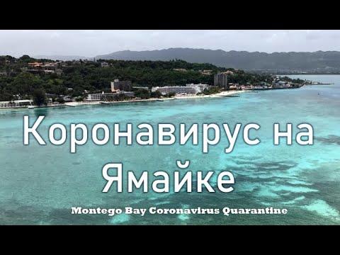 Карантин на ЯМАЙКЕ,  жизнь во время Коронавируса КОВИД 19 (Russian - Jamaca, Montego Bay Quarantine)