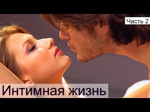 видео: Интимная жизнь. Часть 2. Лариса Максимова cnl СНЛ