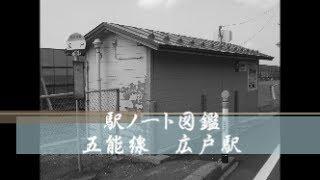 駅ノート図鑑 広戸駅 2016.11.27.