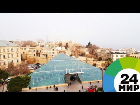 Население Азербайджана увеличилось до 10 млн человек - МИР 24