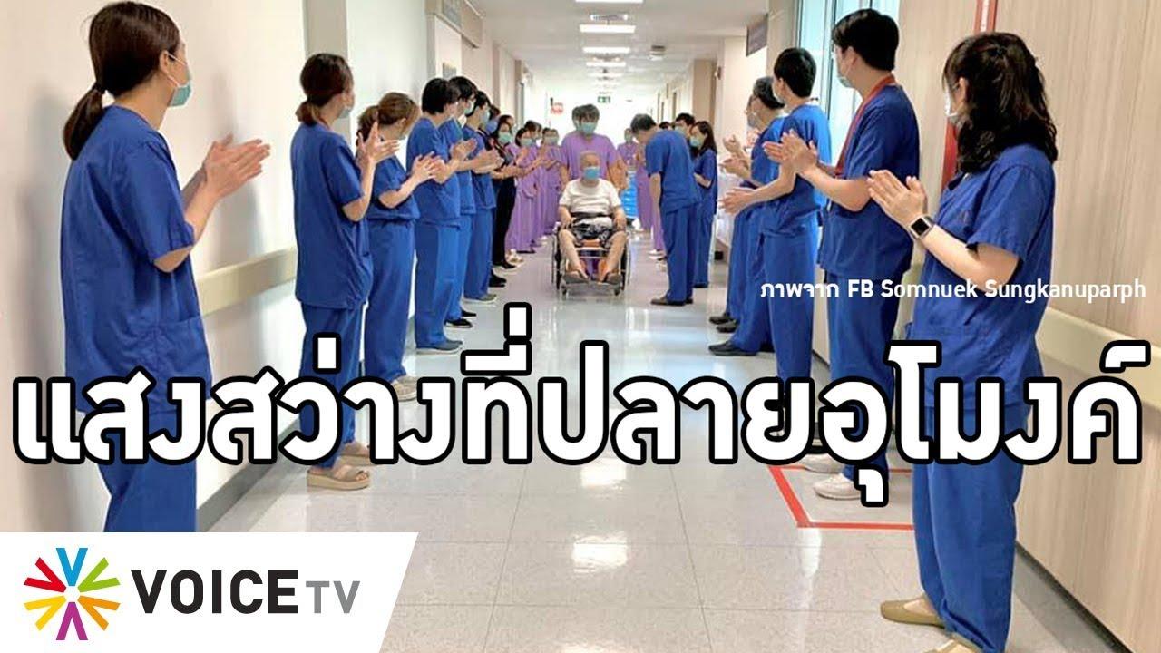 Overview - ประเทศไทยเห็นแสงสว่างปลายอุโมงค์ 'ศิโรตม์' เชื่อชนะศึกโควิดแน่ ลุ้นอาจผ่านจุดหน