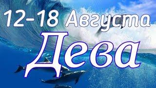 Фото ДЕВА. С 12 ПО 18 АВГУСТА 2019. ТАРО-ПРОГНОЗ.