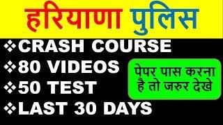 Haryana Police 2018 || Haryana Police Exam Date || Court Case By Study Master