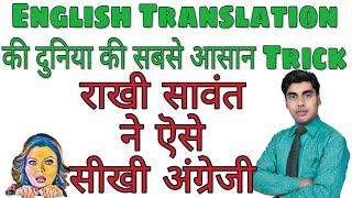 Film Star ऐसे सीखते हैं English | Tricky English | Easiest way to speak English | Sartaz