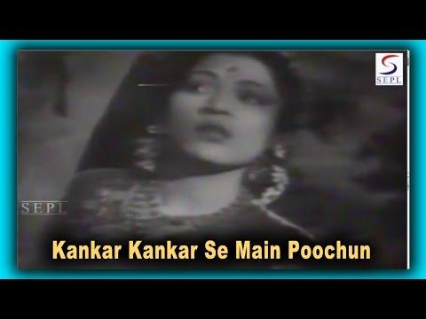 Kankar Kankar Se Main Poochun | Geeta Roy | Har Har Mahadev @ Nirupa Roy, Trilok Kapoor